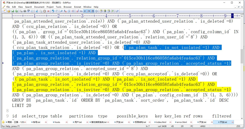 决定调整 SQL 语句中,关于 pa_plan_group_relation 表的部分,经过分析,发现有 2 处地方存在重复,可以合并为 1 处