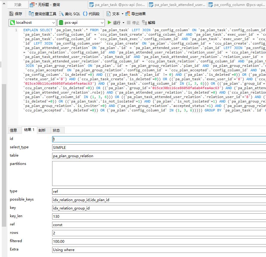 基于 Explain 分析 第 1 条 SQL (调整后) 如下,仅查看 pa_plan_group_relation 表,性能无明显提升