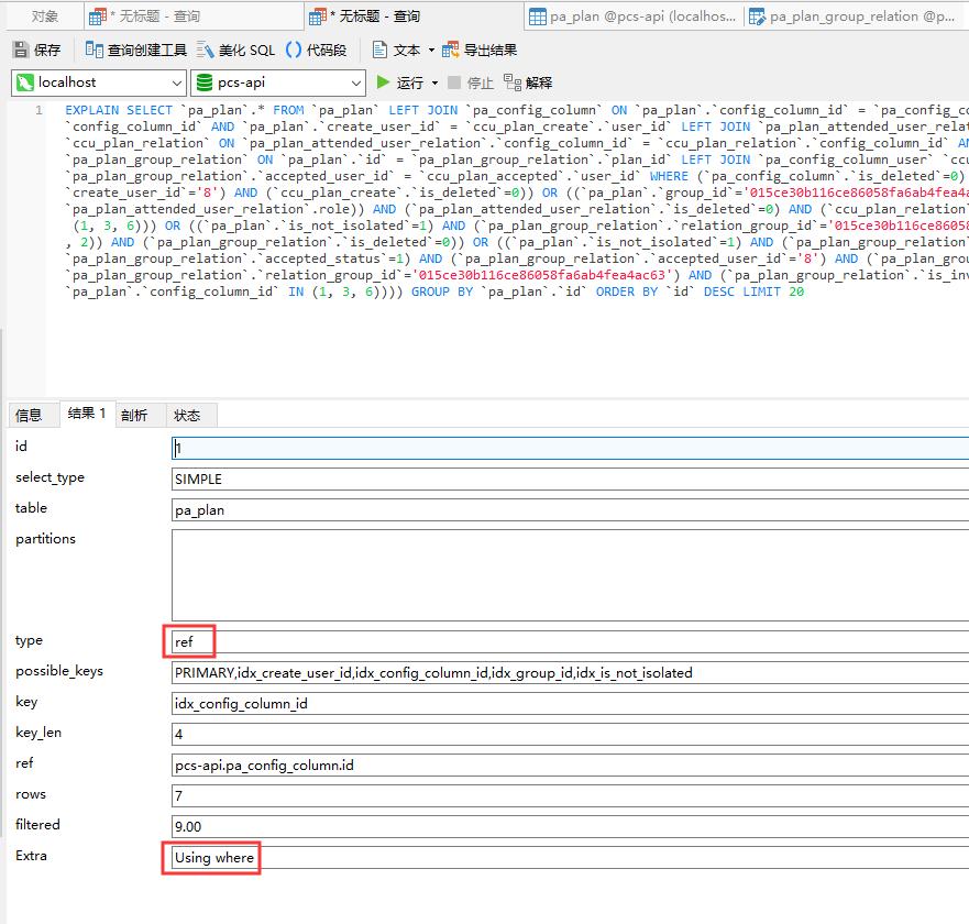 基于 Explain 分析 第 2 条 SQL 如下,仅查看 pa_plan 表,type 的值从 ALL 变化为 ref,Extra 的值从 Using where; Using temporary; Using filesort 变化为 Using where,性能提升明显