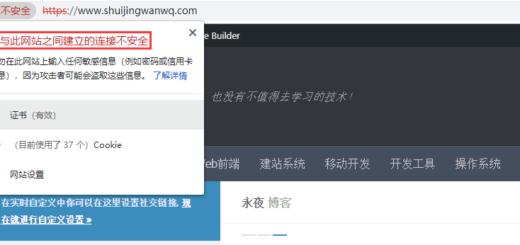 打开个人博客,Chrome 浏览器提示:你与此网站之间建立的连接不安全,网址左侧显示的安全状态图标为不安全