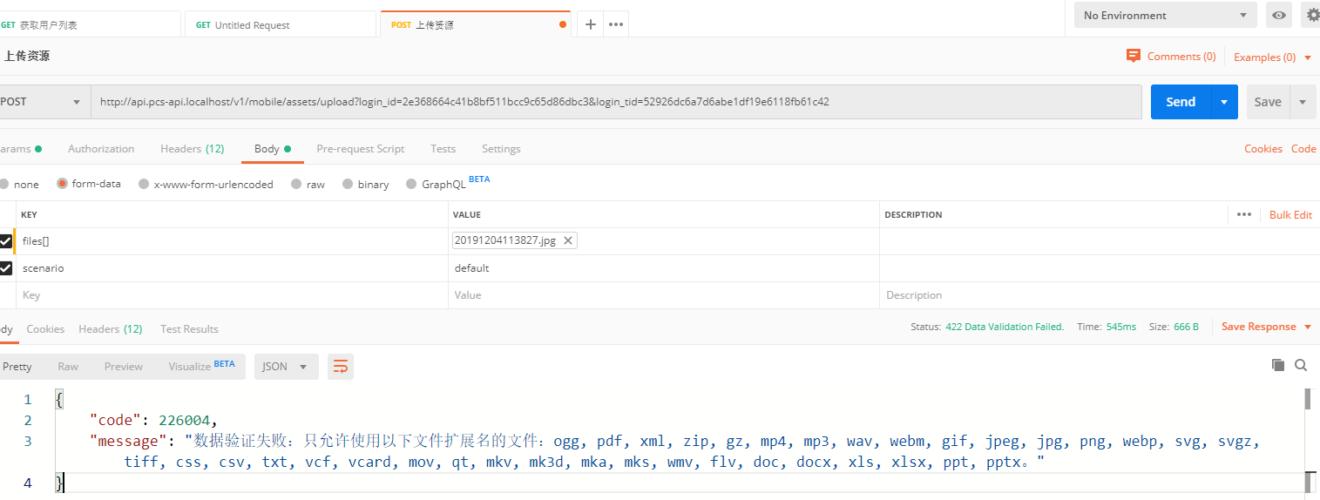 上传扩展名为:.jpg 的文件,上传失败,提示:不允许