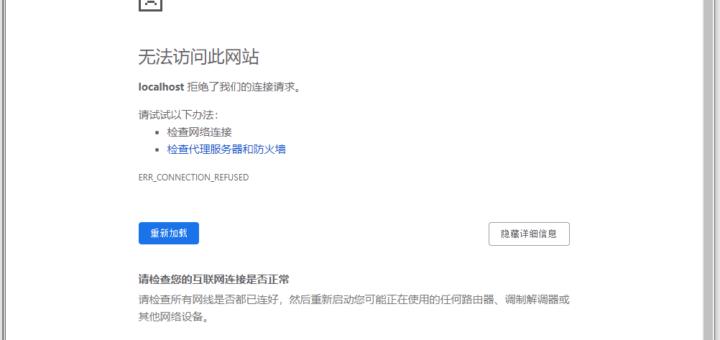 访问 http://localhost:4000/ 时,提示:无法访问此网站