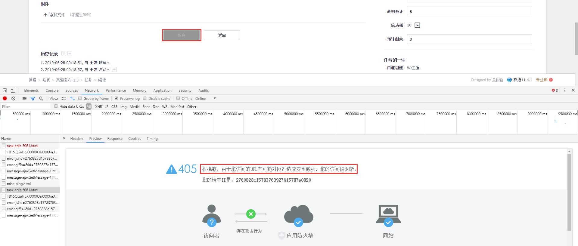 在禅道中保存任务时,响应 405,提示:很抱歉,由于您访问的URL有可能对网站造成安全威胁,您的访问被阻断。