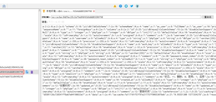 在开启 Schema 缓存后,查看 Redis,键名:sa:cache:84f9ac2fc2a79a80b91b6ddd83286798,已经存在 Schema 缓存数据