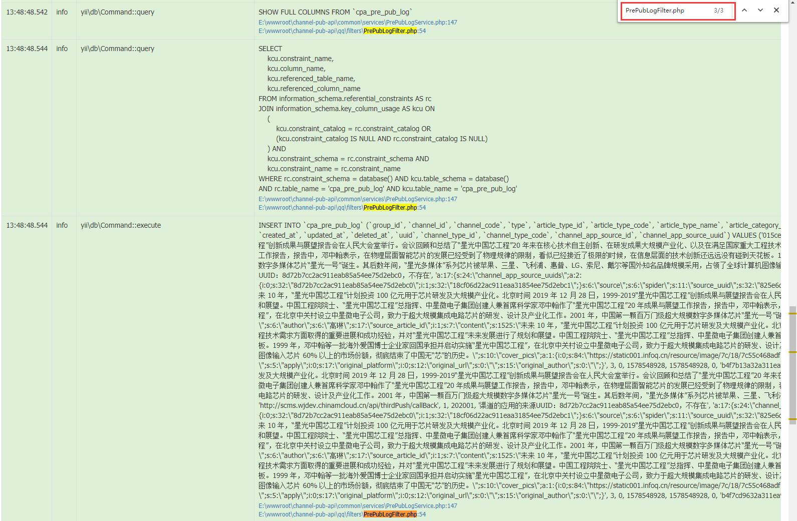 查看:Log Messages,已执行到过滤器方法:afterAction($action, $result),SQL 如下