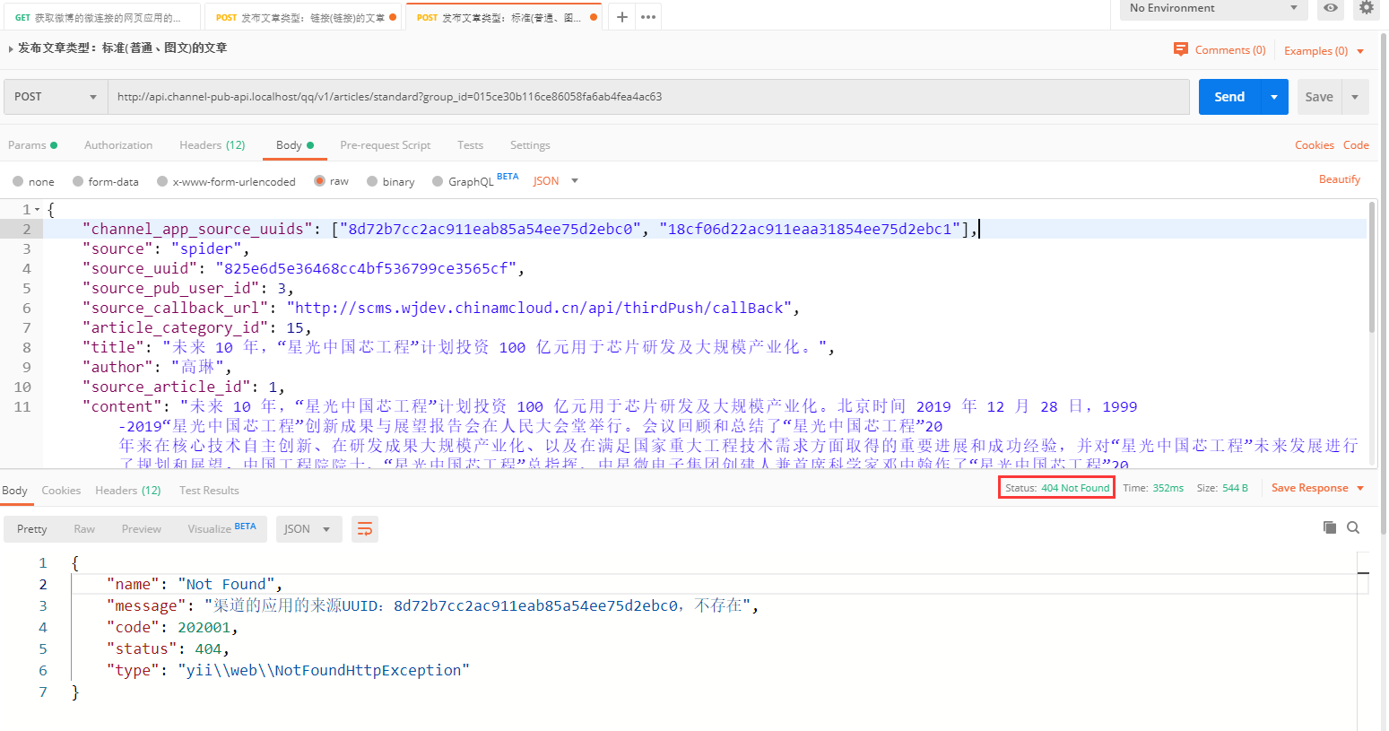 仍然存在问题,当响应状态码为 404、302 时,未执行到过滤器方法:afterAction($action, $result),预发布日志表中未插入记录,有待于后续进一步分析处理