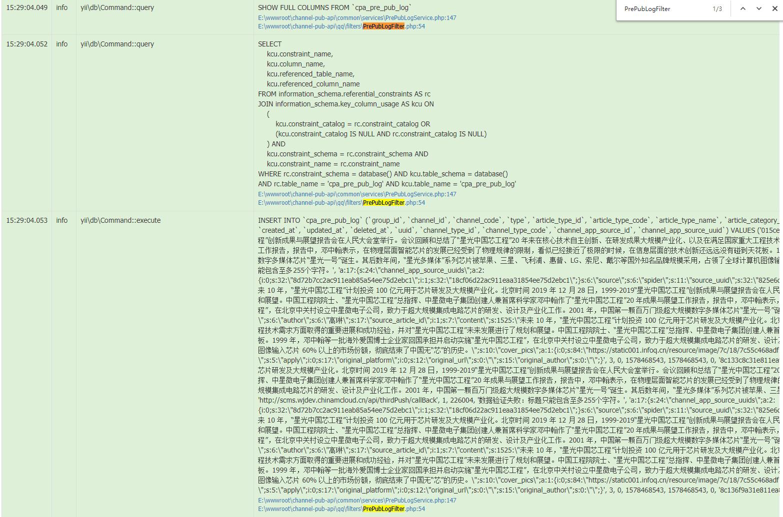 查看:Log Messages,已执行到过滤器方法:afterAction($action, $result)