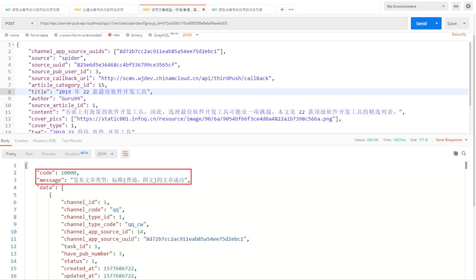 发布文章类型:标准(普通、图文)的文章,发布成功(即入库成功),查看发布任务的 SQL 语句