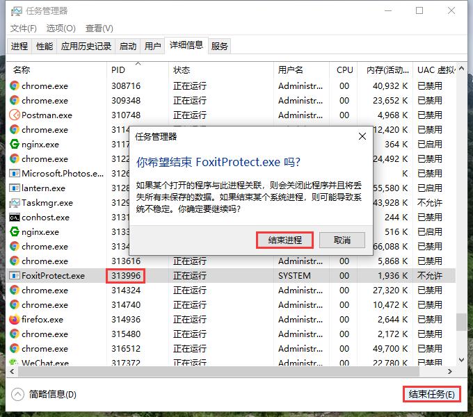 端口 4000 被进程号为 313996 的进程占用,打开 任务管理器 ,找到 Pid 为 313996 的进程,选择 - 结束任务 - 结束进程