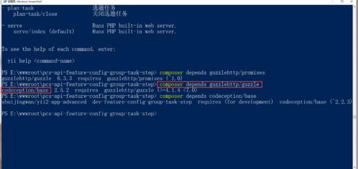 在一个 Yii 2 版本仍然为:2.0.15.1 的分支中,使用 依赖性检测 depends 命令可以查出已安装在你项目中的某个包,是否正在被其它的包所依赖,并列出他们。得出结论:guzzlehttp/promises 依赖于 guzzlehttp/guzzle,guzzlehttp/guzzle 依赖于 codeception/base,codeception/base 依赖于 yiisoft/yii2-app-advanced