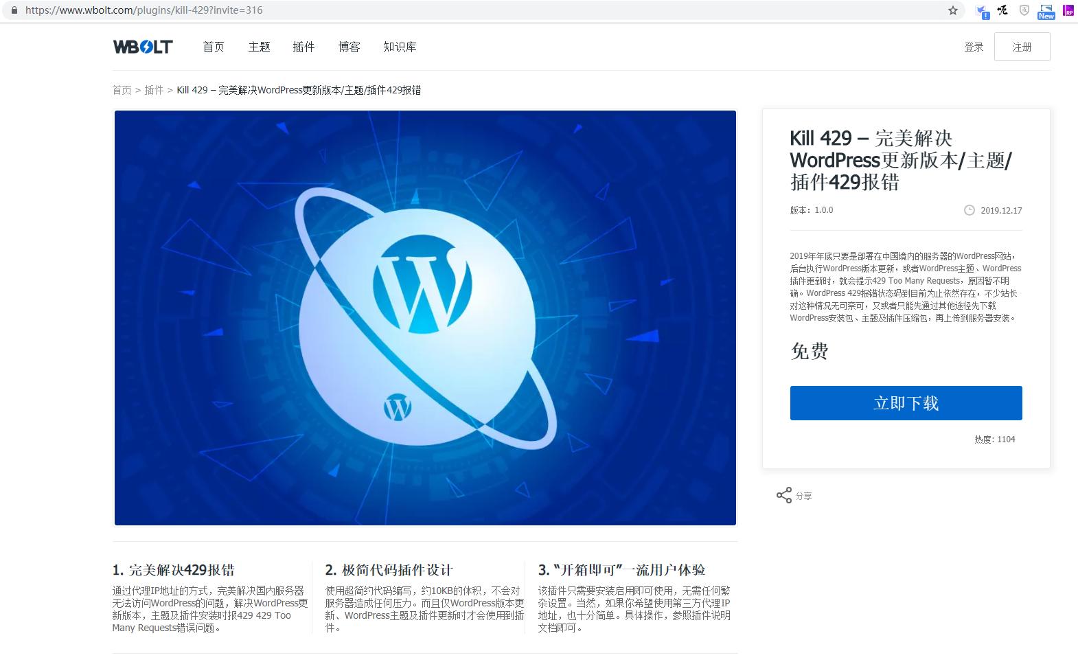 由于蓝灯仅支持:Windows、安卓、Mac、Ubuntu,不支持 CentOS,因此,需要在 CentOS 服务器中安装一个类似蓝灯的软件,以支持打开 WordPress 官方网站。打开网址:https://www.wbolt.com/plugins/kill-429?invite=316 ,Kill 429 – 完美解决 WordPress 更新版本/主题/插件 429 报错