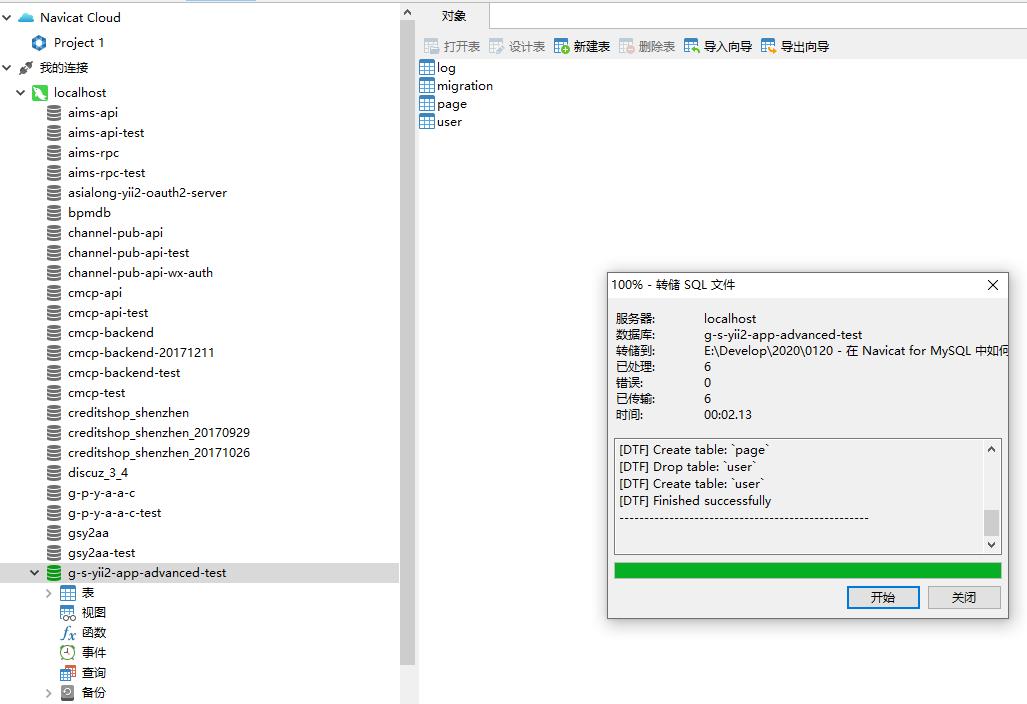 在数据库 g-s-yii2-app-advanced-test 上,转储 SQL 文件 - 结构与数据,导出文件:g-s-yii2-app-advanced-test.sql