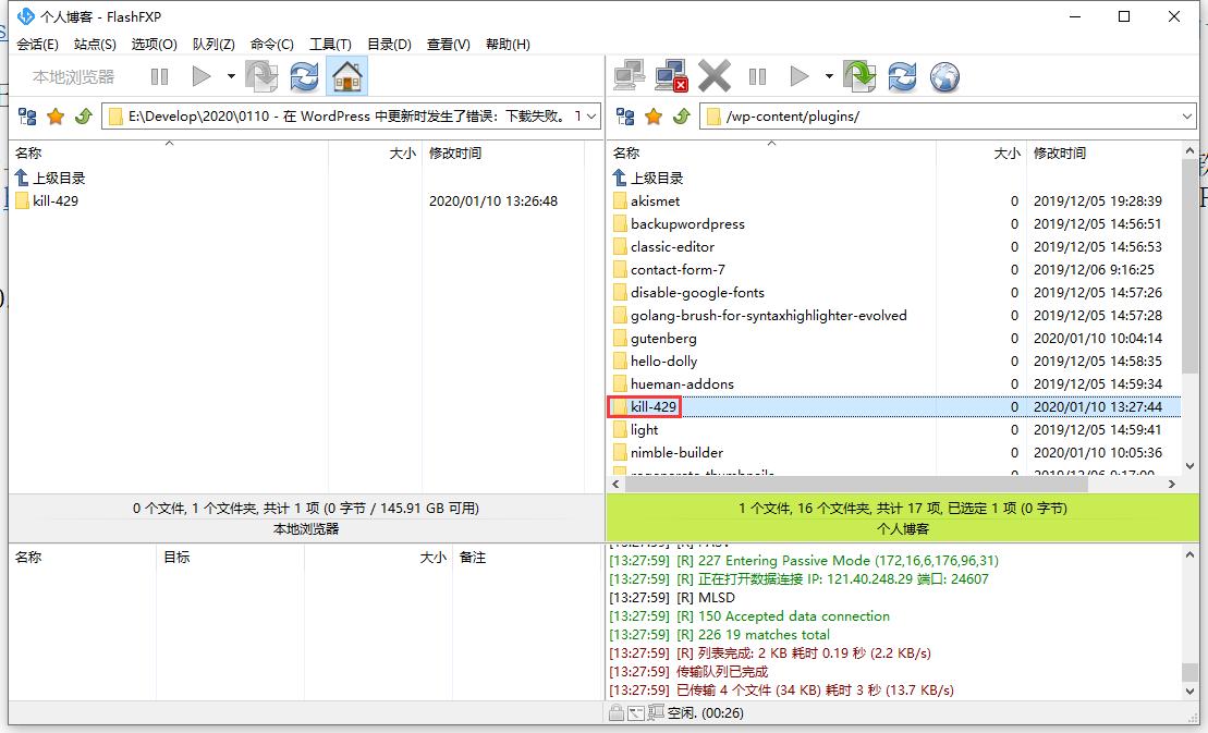 解压插件压缩包 kill-429.1.0.0.zip,将解压获得文件夹 FTP 上传至 WordPress 安装目录下的 /wp-content/plugins/ 目录