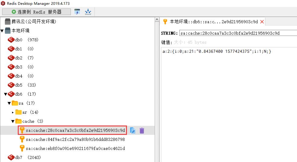 再次分析触发更新的原理,应该在于键名:sa:cache:28c0caa7a3c3c0bfa2e9d21956903c9d,在清除给定连接组件的数据库表结构缓存后,其值发生了变化,之前与之后的值对比