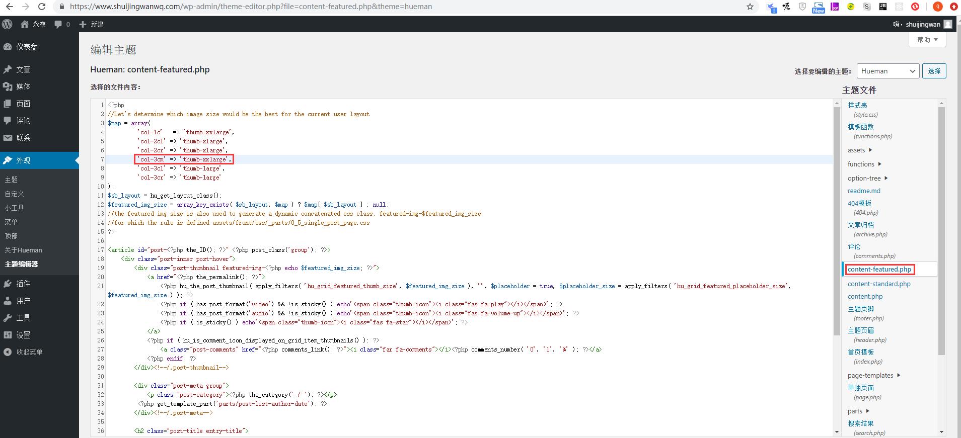 查看主题编辑器,应该编辑文件:/wp-content/themes/hueman/content-featured.php,col-3cm 的值从:thumb-large 修改为:thumb-xxlarge,注:每次升级主题后,需要重复编辑更新一下此文件