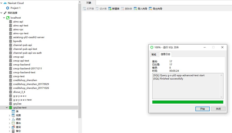 在数据库 gsy2aa-test 上,运行 SQL 文件,选择刚才导出的 SQL 文件