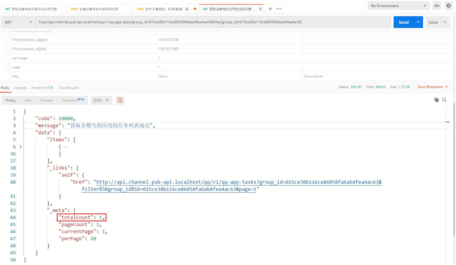 获取企鹅号的应用的任务列表,列表中存在 1 条记录。但是,客户端希望能够获取到 2 条记录,因为,从客户端的用户方面来看待此问题,实际上是已经发布过 2 次任务,而不是 1 次。现阶段的实现方案有 2 种,第 1 种是渠道发布本身维持现有的业务逻辑不变化,发布任务的记录在客户端数据库中冗余再存储;第  2 种方案是渠道发布任务的入库成功、入库失败,皆需要能够查询到发布记录,客户端不做处理,仅直接获取渠道发布的任务列表。最终决定采用第 2 种方案,原因在于任务记录仅存在一个数据源,有利于保证唯一性与简单性,避免多个数据源导致的冗余度与复杂性。
