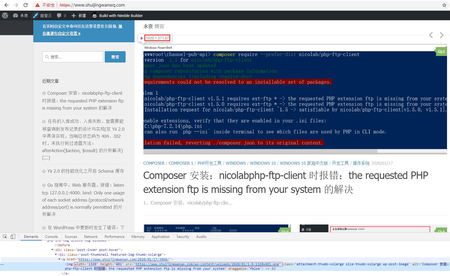 查看首页的缩略图,其图片的地址:https://www.shuijingwanwq.com/wp-content/uploads/2020/01/1-8-1320x481.png ,其原始大小为:1320 * 481 px,现在已经被缩小为:1020 * 371.67 px,变得足够清晰,符合预期