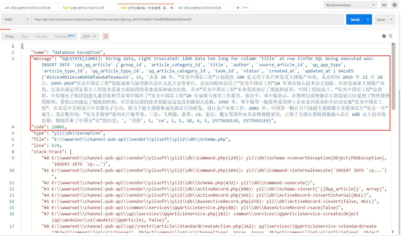 如何来实现即使入库失败,也能够查询到发布记录呢?前提是必须要保证请求的数据入库成功,但是理论上是无法实现的。比如说:请求数据中的标题长度超出表:cpa_qq_article 的字段:title 的长度,即使在执行插入 SQL 之前不做数据验证,SQL 语句也会执行失败,进而回滚。