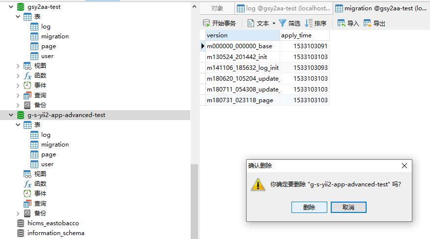 删除数据库 g-s-yii2-app-advanced-test