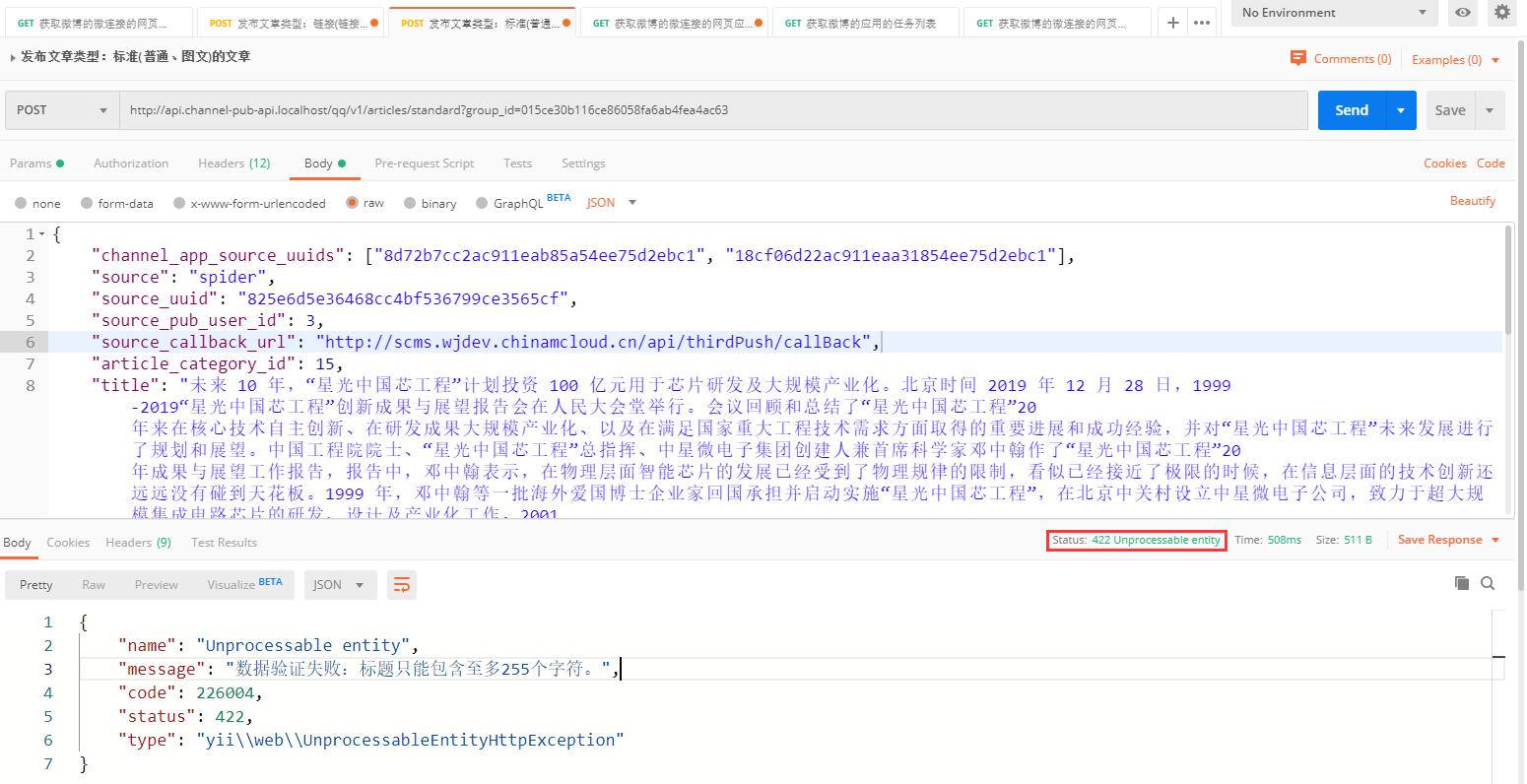 编辑文件:qq/rests/article/Action.php,抛出 HTTP 异常,响应状态码为 422