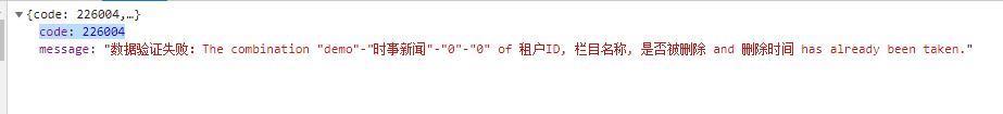 测试人员提交了一个 Bug,认为唯一性验证失败时,提示不够友好(中英文混杂,用户不易理解)
