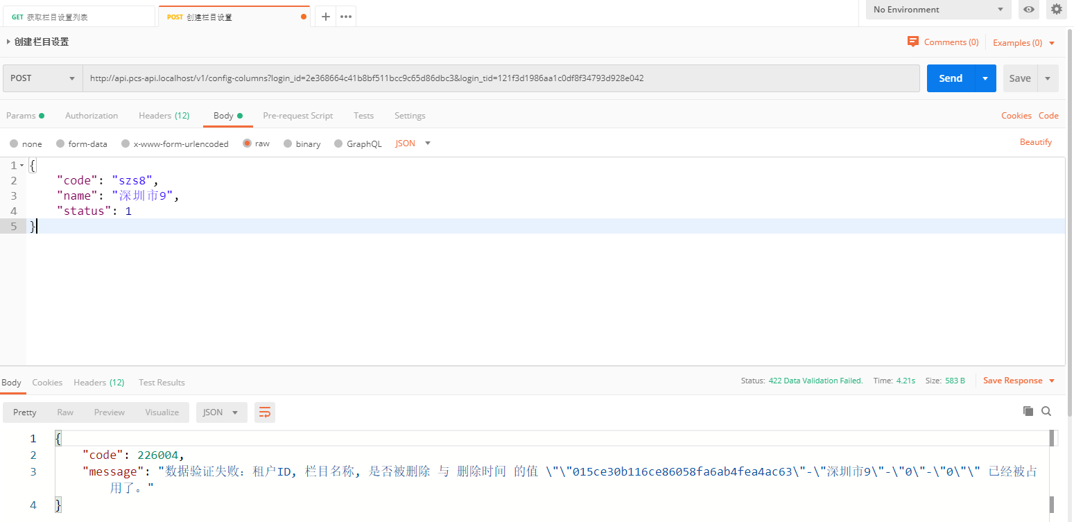 在本地环境的最新版本中,准备复现时,意外发现提示信息已经全部显示为中文