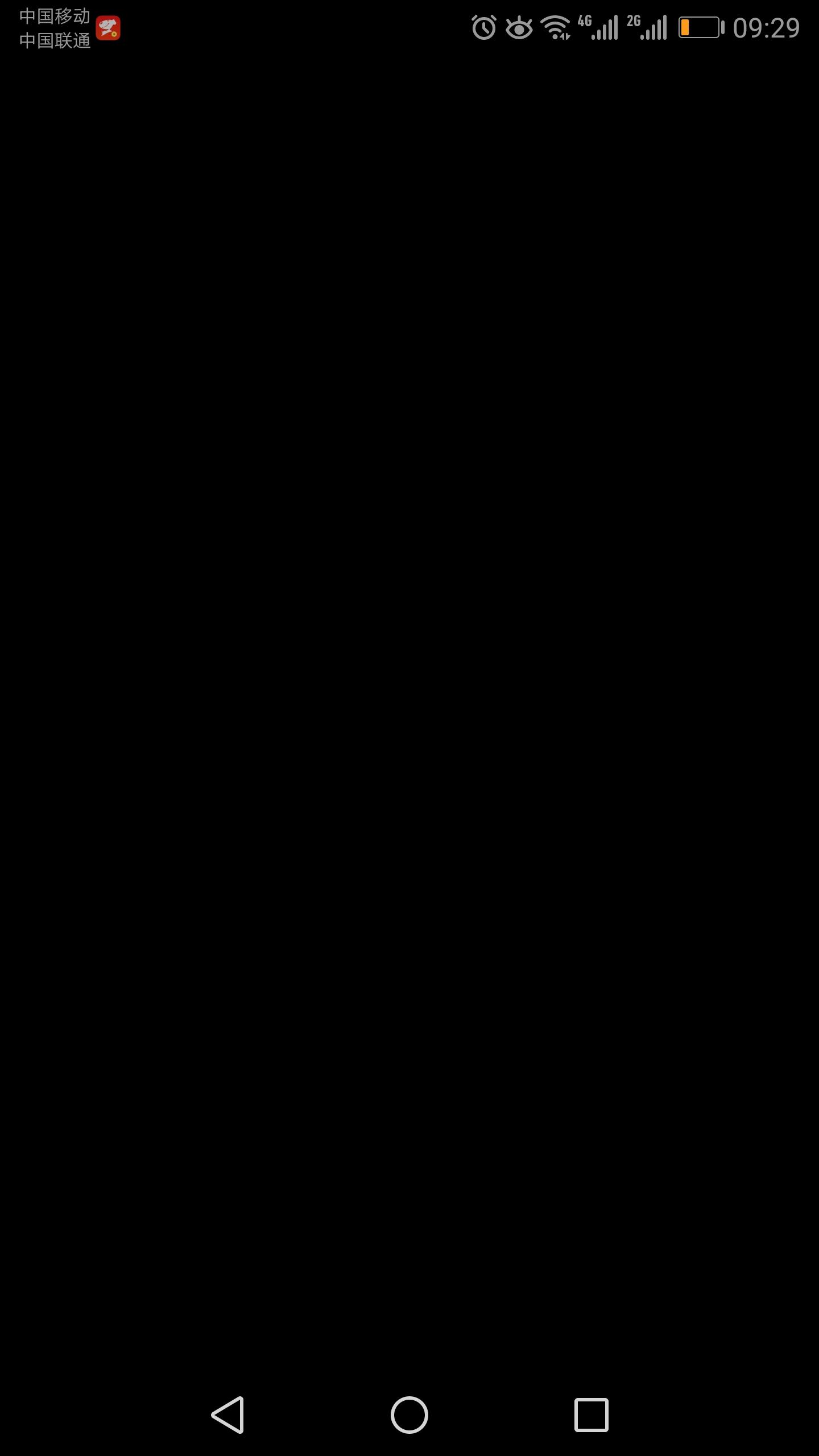 打开 钉钉 黑屏,或者一直停留在启动界面(仅显示 钉钉 logo)