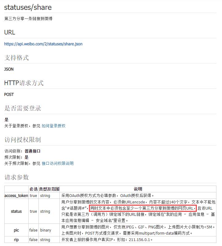 由于微博平台的接口文档,微博内容字段的值中要求包含 URL,因此,渠道发布的接口中,content 字段的值也是同步要求包含内容与 URL 的。