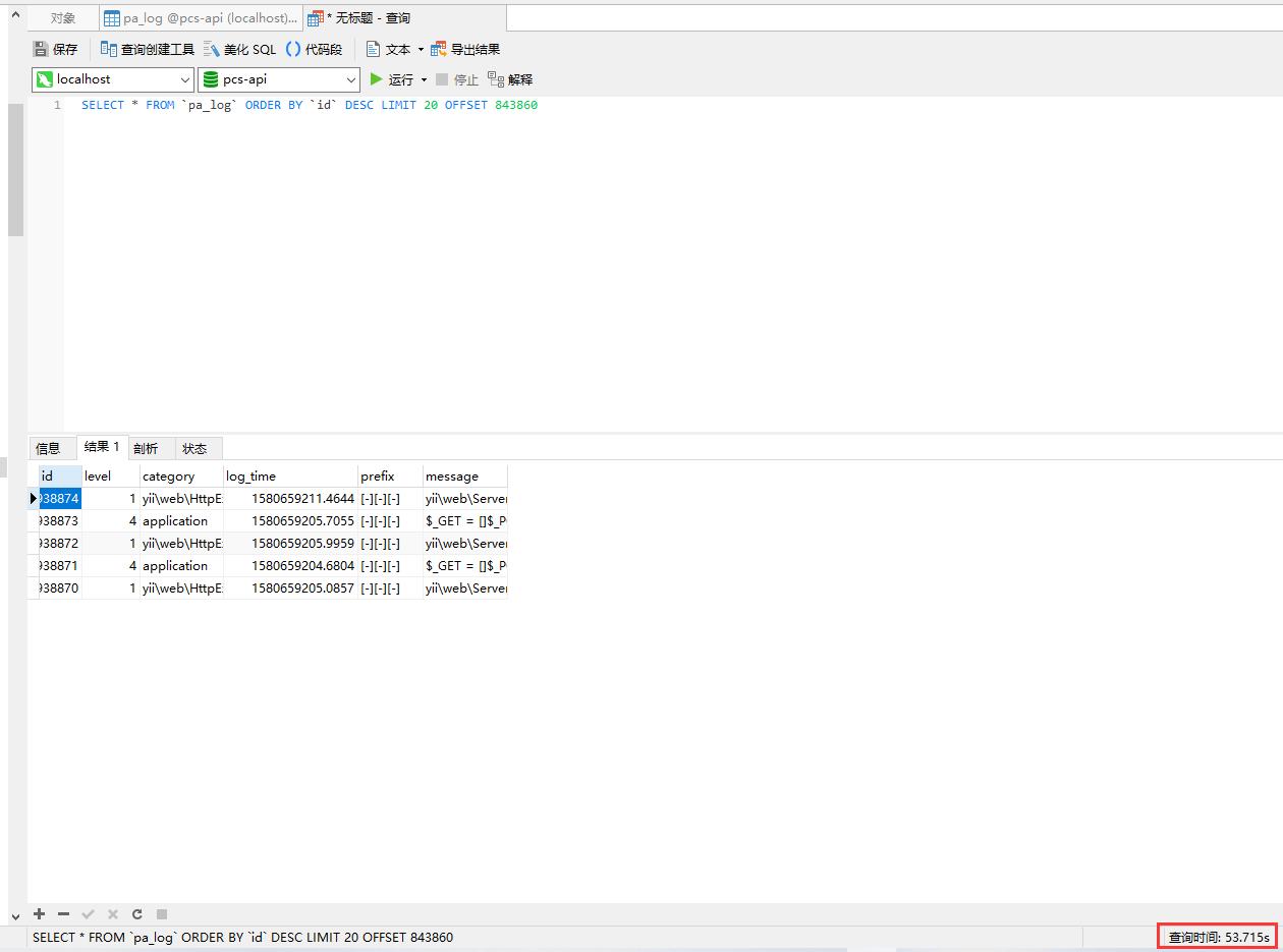 手动执行 SQL,其查询时间长度为:57.715s