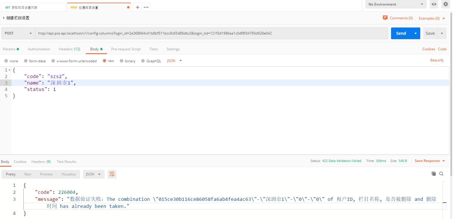 部署标签:1.10.4-alpha.5,为升级前的版本,Bug 已复现