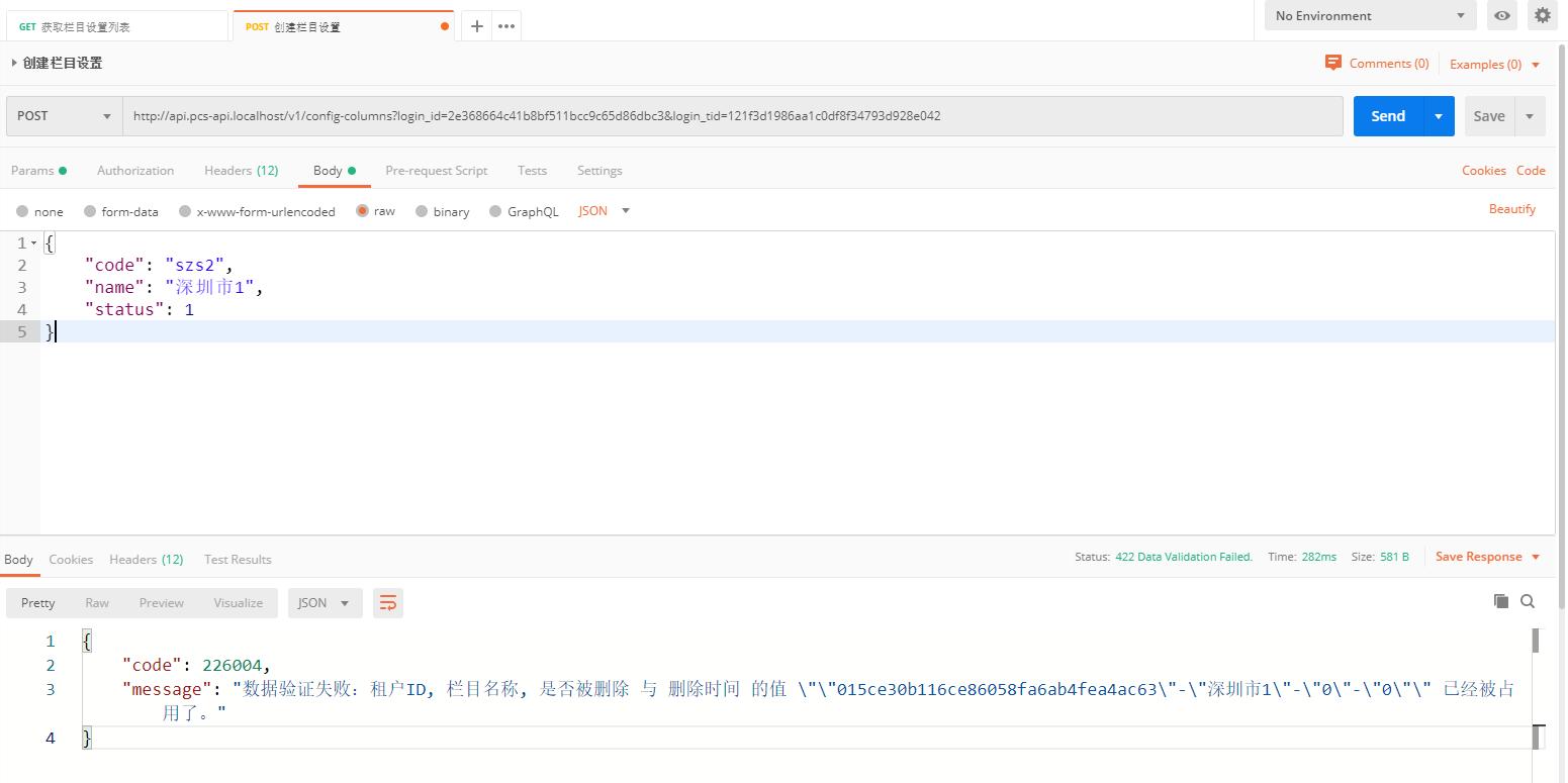 部署标签:1.10.4-alpha.6,为升级后的版本,Bug 已修复,英文已经消失,提示信息更友好
