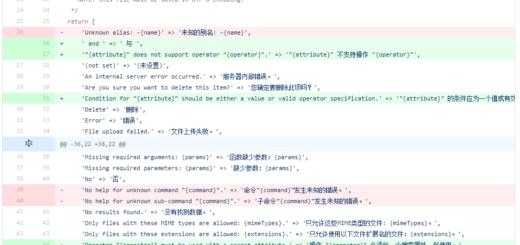 由此得出结论,唯一性验证失败时,提示更友好的缘故在于,已将 Yii Framework 从 2.0.15.1 版本升级到 2.0.31。究竟是期间的哪个版本导致的,查看 /vendor/yiisoft/yii2/messages/zh-CN/yii.php 的 Github 日志。参考网址:https://github.com/yiisoft/yii2/commit/b8a3fa4ff96cb80d77fcf8003163c9001770ae8b#diff-9083c63f8544587712f4083785a317cf ,在提交:b8a3fa 中,新增加了一行。提交于 2018年4月5日