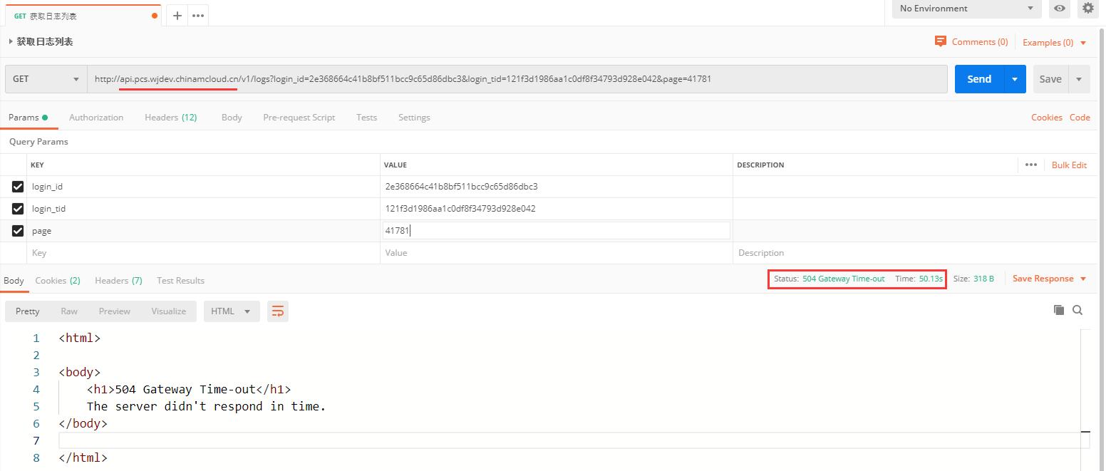 在生产环境中,基于 Docker 部署,操作系统为 CentOS,获取日志列表的最后一页,响应超时:504 Gateway Time-out