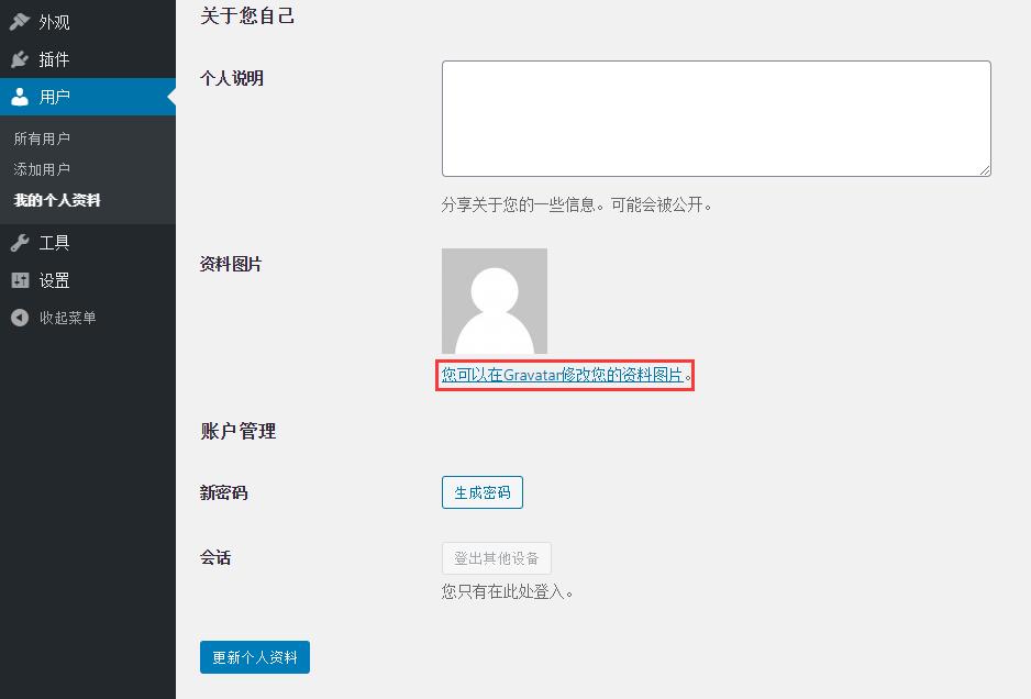 在 用户 - 我的个人资料,您可以在 Gravatar 修改您的资料图片。点击链接