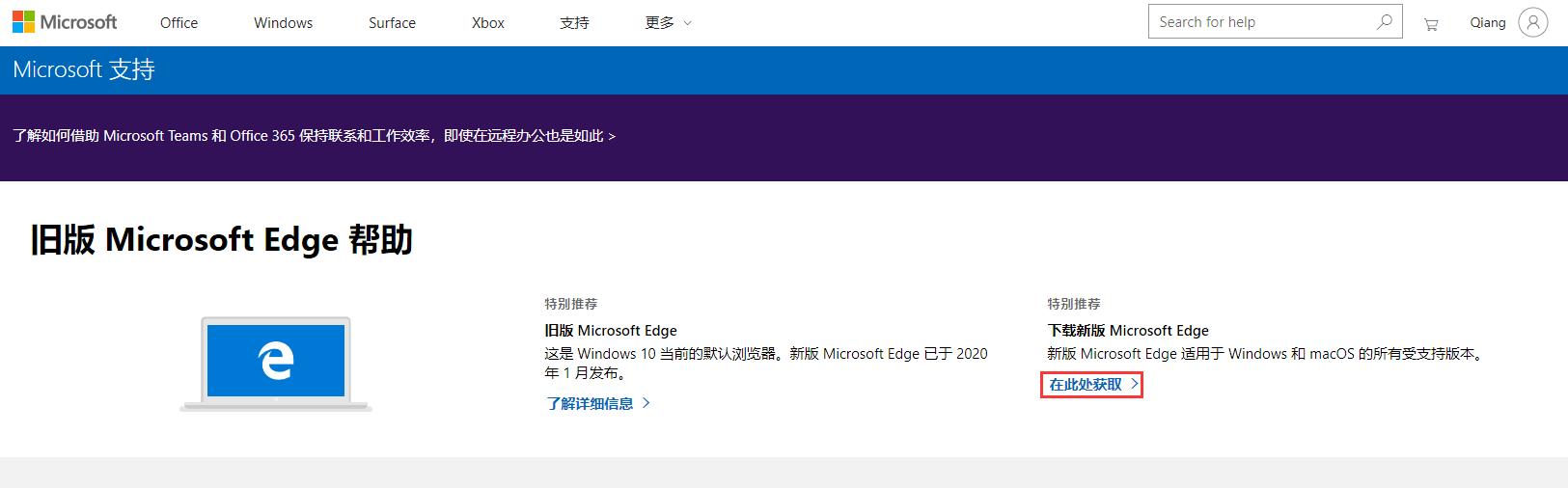 打开 帮助和反馈 - 帮助 页面,这是 Windows 10 当前的默认浏览器。新版 Microsoft Edge 已于 2020 年 1 月发布。下载新版 Microsoft Edge