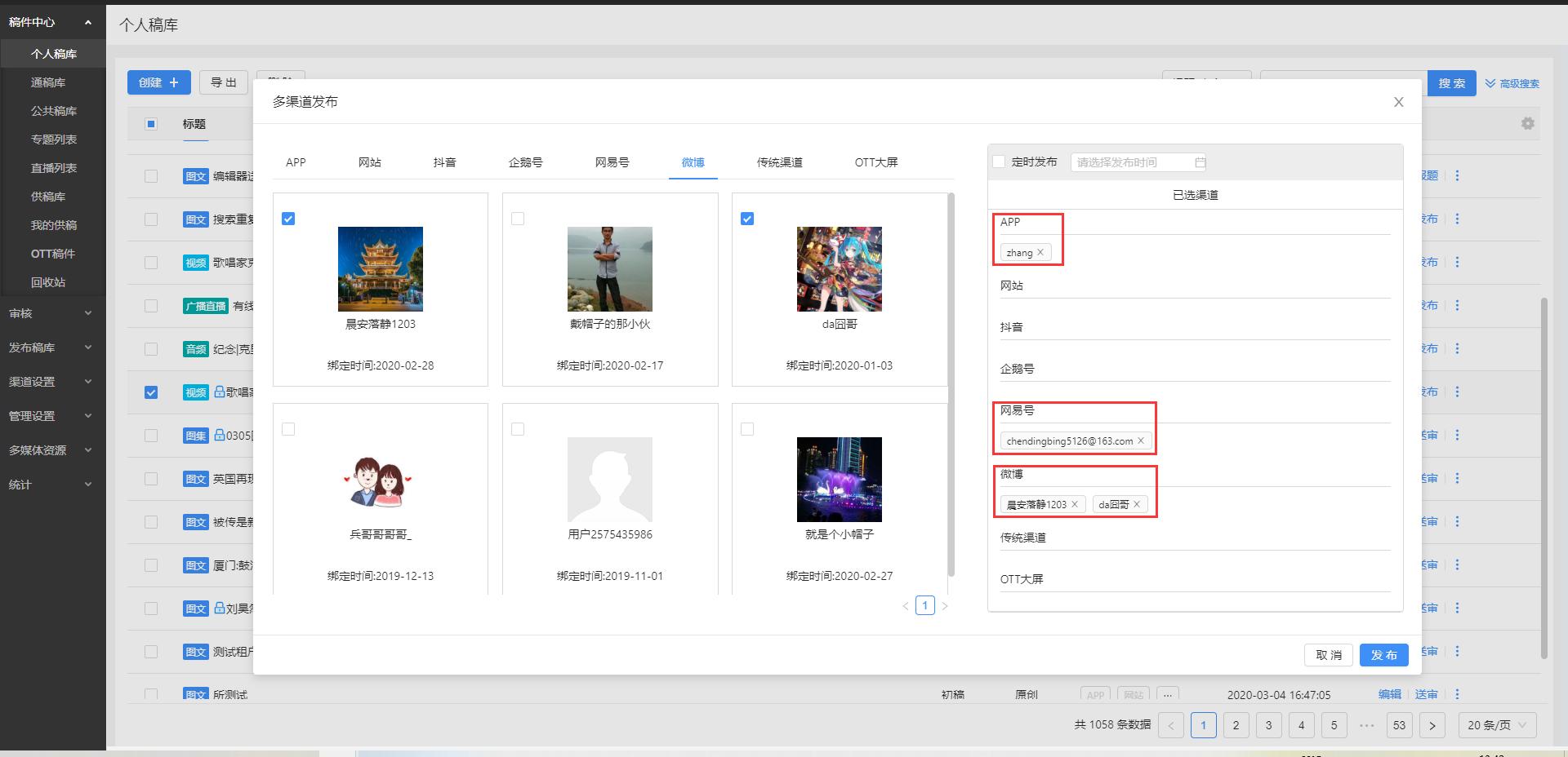 在之前的发布界面上,一次发布仅支持一个渠道,因此,3 个渠道的发布需要分别调用 3 次接口(APP、网易号、微博)