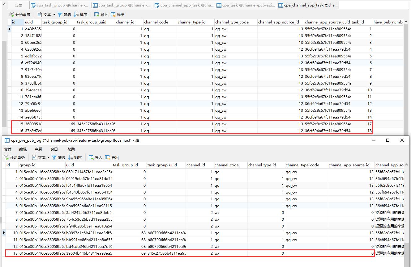 查看 MySQl 表中的数据,分别写入了 2 次 企鹅号与 1 次 微信。符合预期。其他渠道按照相类似的规则皆可以如此处理。