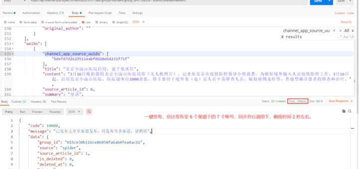 编辑 Nginx 配置文件,修改 server_name 的值:api.channel-pub.wjdev.chinamcloud.cn localhost,以在一个请求(https://api.channel-pub.wjdev.chinamcloud.cn)中 CURL 另一个请求(http://localhost)(总计请求次数为 7),直接请求本机,以节省网络开销。其总体响应时间长度为:1956ms,2 秒左右,符合预期。