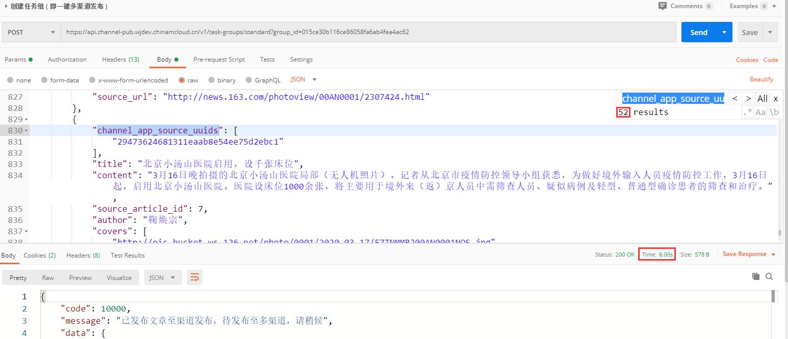 直接请求本机,其并发请求数受限于 php-fpm.conf 中的 pm.max_children 值。现在默认设置为:40。子进程的数量固定为 40 个。当在一个请求(https://api.channel-pub.wjdev.chinamcloud.cn)中 CURL 另一个请求(http://localhost)的数量为 52 时,其总体响应时间长度为:6.00s。