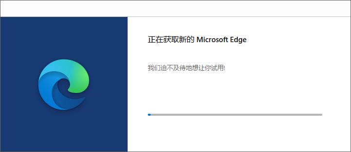 打开 MicrosoftEdgeSetup.exe,正在获取新的 Microsoft Edge,关闭 Microsoft Edge 以安装新版本