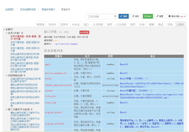 在渠道发布接口中,每一个渠道的任务(文章)的发布是隔离开的,不支持在一次发布中,发布至多个渠道