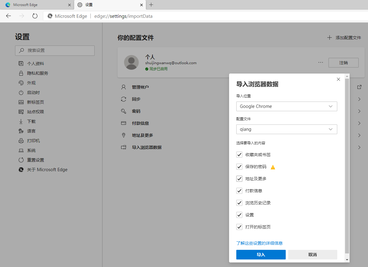 从 Google Chrome 中导入浏览器数据