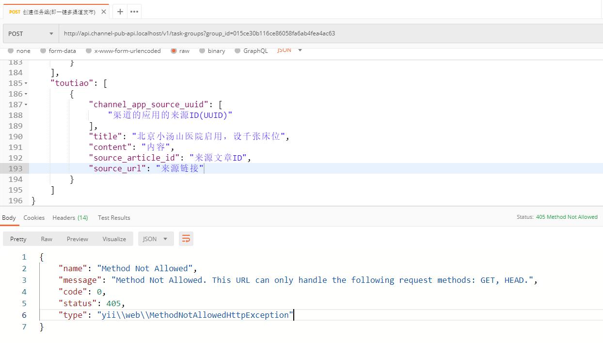 请求:IndexAction,报错:Method Not Allowed,Method Not Allowed. This URL can only handle the following request methods: GET, HEAD.由此看来,在接口内部的控制器动作中调用其他控制器动作。是会受到请求类型的限制的。而基于安全考虑,暂时不允许放开相应的限制。