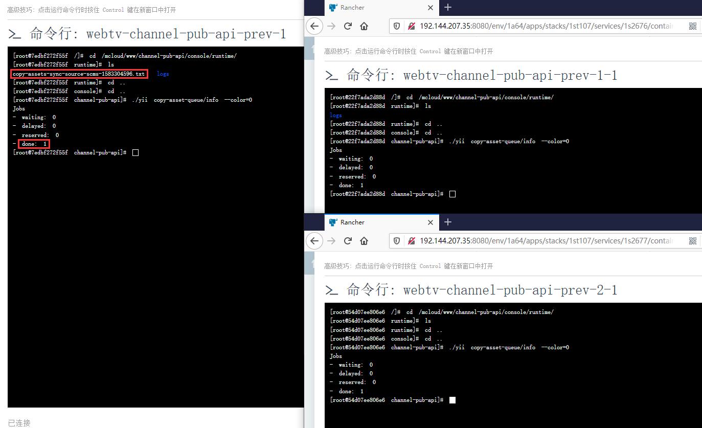在 3 个容器中,均在基于 Supervisor 监听队列,在队列所调用的服务中,输出日志至文件中,最终在容器 channel-pub-api-prev 中有一条服务日志,表明队列作业在容器 channel-pub-api-prev 中执行的。
