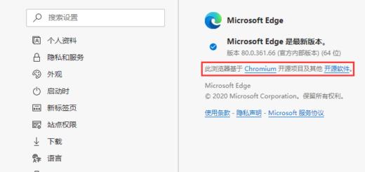 打开 帮助和反馈 - 关于 Microsoft Edge 页面,此浏览器基于 Chromium 开源项目及其他 开源软件。