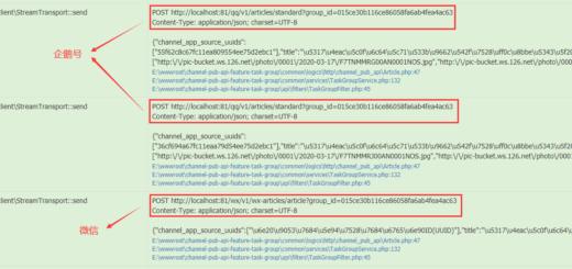 查看 api 应用的 Log Messages,分别请求了 2 次 企鹅号与 1 次 微信。