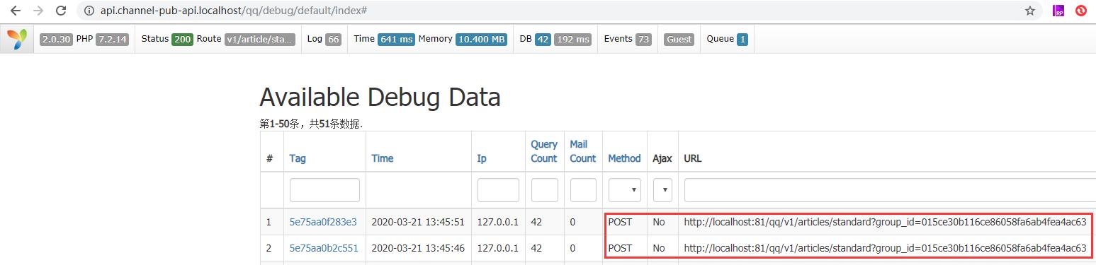 查看 qq 应用的 Log Messages,分别请求了 2 次 企鹅号。
