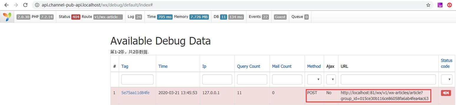 查看 wx 应用的 Log Messages,分别请求了 1 次 微信。