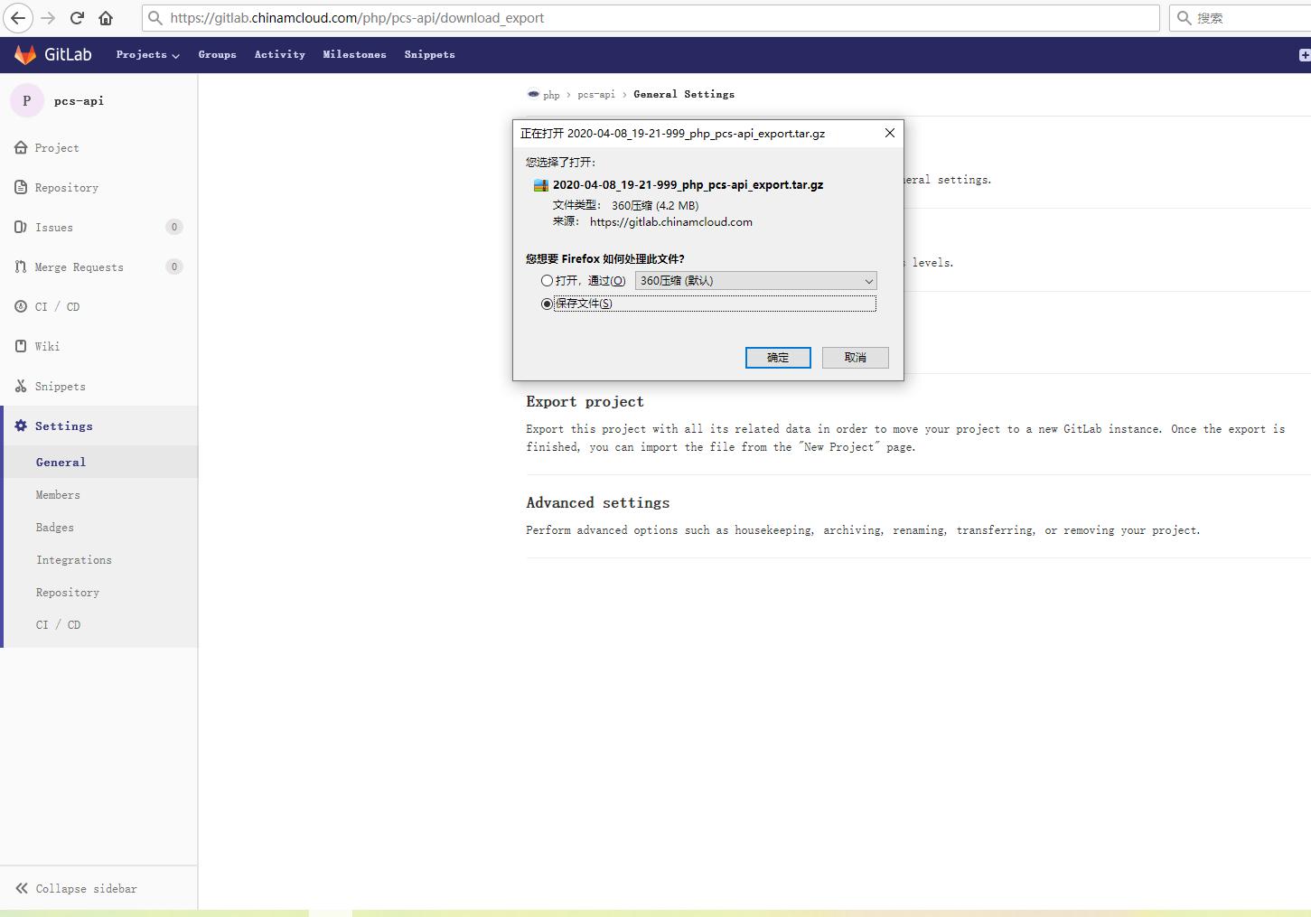 打开下载链接,保存文件:2020-04-08_19-21-999_php_pcs-api_export.tar.gz